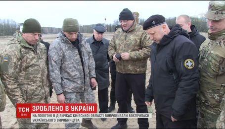 На полігоні під Києвом випробували боєприпаси українського виробництва