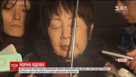 До смертної кари через повішання японський суд присудив жінку, яка вбила декількох своїх чоловіків