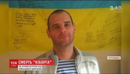 На Херсонщине покончил с собой участник боев за Донецкий аэропорт