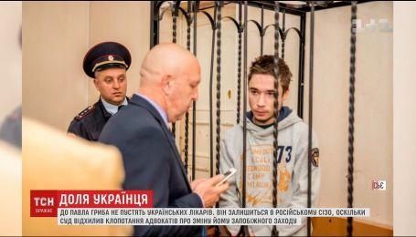 Російська ФСБ відповіла на запит Києва щодо надання лікарської допомоги для Павла Гриба