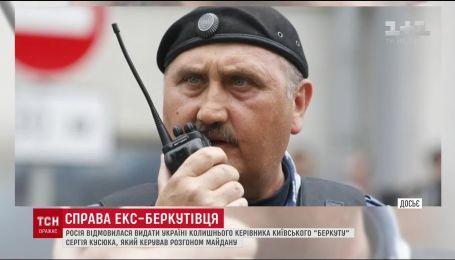 Москва відповіла Генпрокуратурі України в запиті на екстрадицію Сергія Кусюка