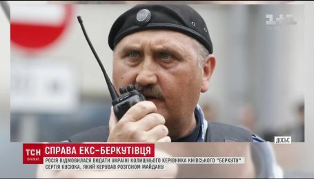 Москва ответила Генпрокуратуре Украины в запросе на экстрадицию Сергея Кусюка