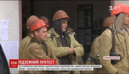 В Кропивницкому работники крупнейшей шахты Украины объявили протест