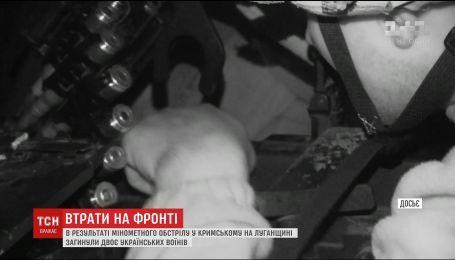 Двоє бійців АТО загинули під час обстрілу Кримського