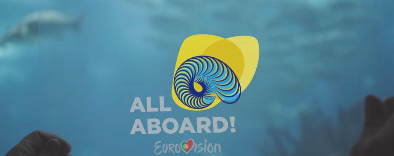 """All Aboard: Португалія представила слоган і логотип """"Євробачення-2018"""""""