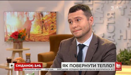 Як не платити за тепло, якого немає - поради адвоката Антона Бойка