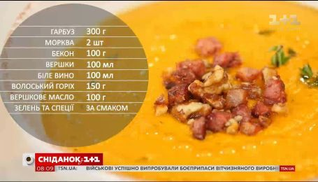 Гарбузовий суп з беконом - Рецепти Сенічкіна