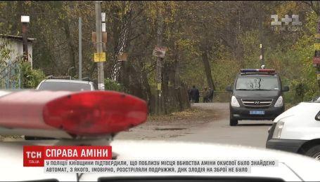 У поліції підтвердили, що знайшли автомат поблизу місця розстрілу Окуєвої та Осмаєва