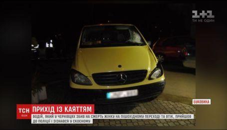 В Черновцах водитель, сбивший насмерть женщину, сдался полиции