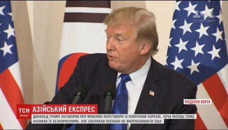 Трамп сделал новое заявление об отношениях с Северной Кореей