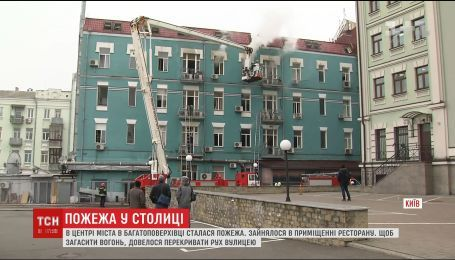 Центр Киева перекрыли из-за пожара