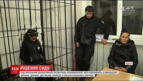 В Одессе суд избрал меру пресечения несовершеннолетней похитительнице 9-летнего мальчика