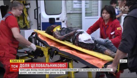 Мати Наталі Целовальникової розповіла про стан жінки після вибуху авто у центрі Києва