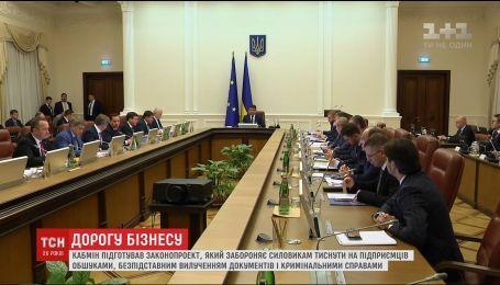 Кабінет міністрів підготував законопроект, який суттєво обмежує тиск на підприємців
