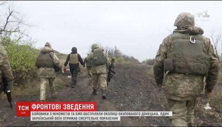 Боевики из минометов и БМП обстреливают окраине оккупированного Донецка