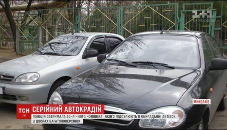 Серийного автовора задержали в Николаеве