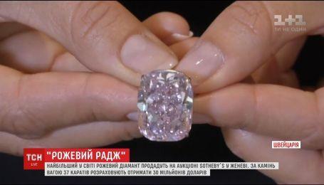 Крупнейший в мире розовый бриллиант уйдет с молотка в Женеве