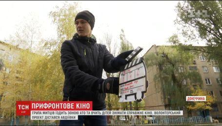 В Авдеевке местные дети снимают настоящее кино