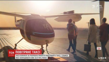 НАСА взялося розробляти повітряне таксі