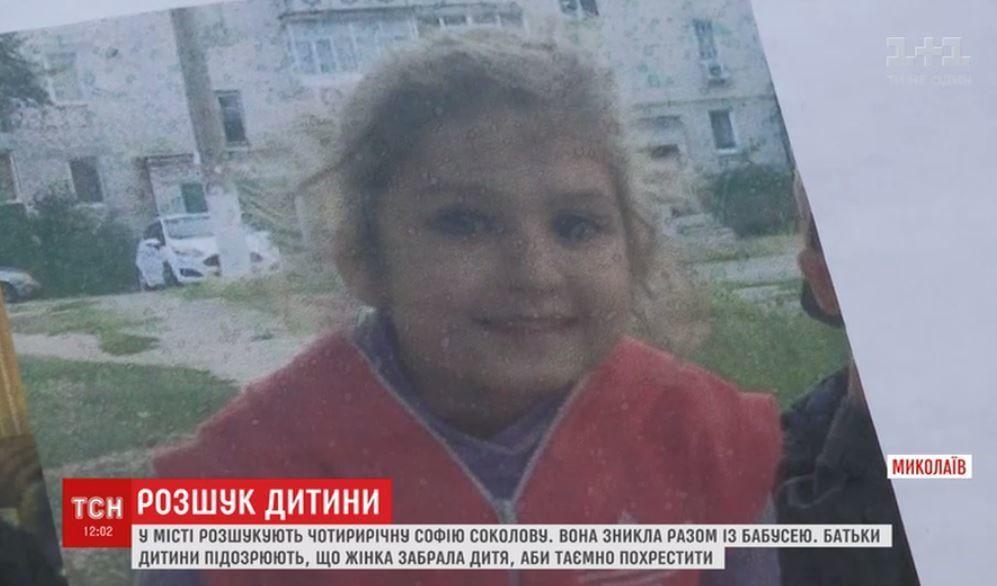 У Миколаєві зникла 4-річна Софія Соколова_2
