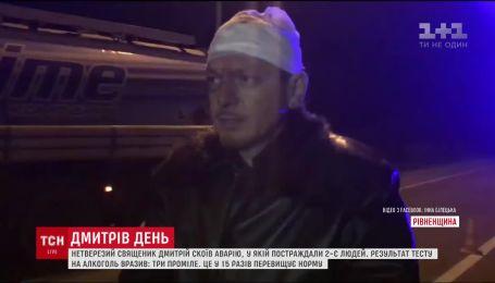 Отец Дмитрий так отметил день Дмитрия, что попал в аварию в Дмитровке
