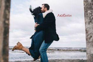Влюбленная Джамала представила романтическое лирик-видео
