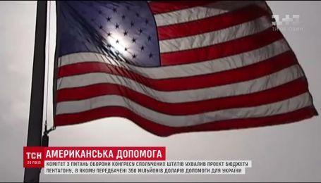 На допомогу українським військовим Конгрес США погодився виділити 350 мільйонів доларів