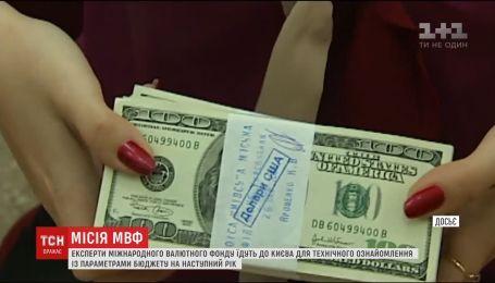 Експерти МВФ приїдуть в Україну, аби проконтролювати бюджет на наступний рік