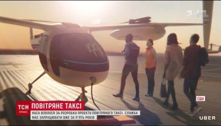 Воздушное такси НАСА планирует запустить через 5 лет