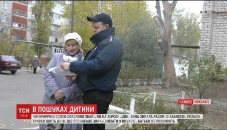 В Николаеве нашли пропавшую 4-летнюю Софию Соколову