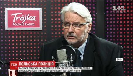 Варшава готова провести спільні консультації для вирішення українсько-польської кризи