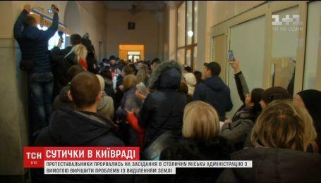 Несколько десятков человек прорвались и устроили драку в КГГА