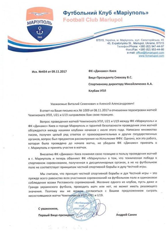 Маріуполь - Динамо