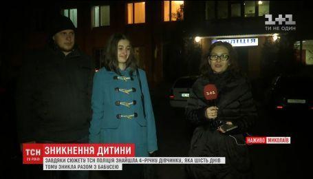 Родители пропавшей накануне 4-летней Софии ожидают ее приезд в Николаеве