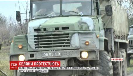 На Вінниччині селяни повстали проти утилізації боєприпасів Калинівського арсеналу