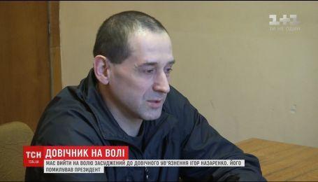 Впервые в Украине пожизненно осужденный мужчина вышел на свободу