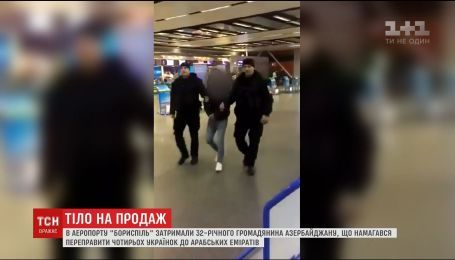 """В """"Борисполе"""" задержали иностранца, который переправлял украинок в другие страны для секс-услуг"""