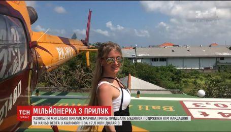Колишня жителька містечка на Чернігівщині придбала будинок голлівудських зірок