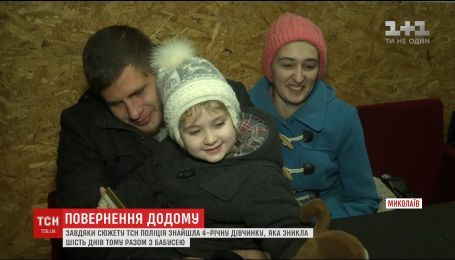 Чотирирічна Софійка, яка напередодні зникла з бабусею, повернулась додому