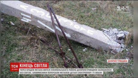 Через искателей лома сразу три села на Днепропетровщине остались без света