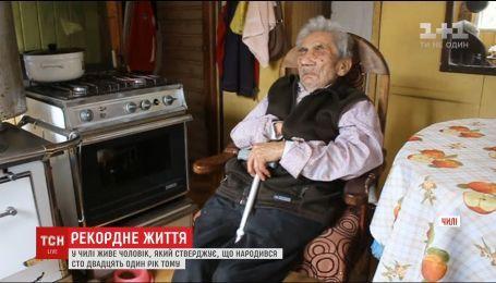 Рекордный долгожитель: чилиец заявил, что он родился 121 год назад
