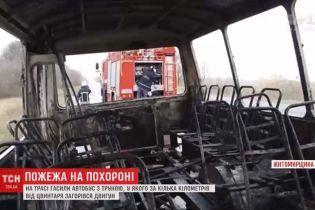 На Житомирщине на трассе загорелся ритуальный автобус с гробом