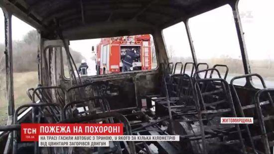 На Житомирщині на трасі загорівся ритуальний автобус з труною