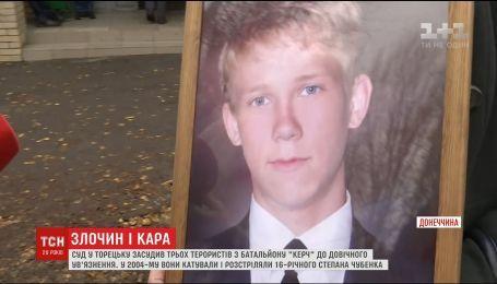 """Суд у Торецьку засудив до довічного ув'язнення трьох терористів з батальйону """"Керч"""""""