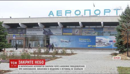 Аноніми повідомили про замінування десяти українських аеропортів