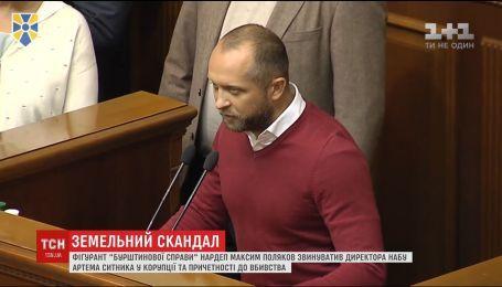 Нардеп Поляков звинувачує директора НАБУ в корупції і співучасті у вбивстві людини