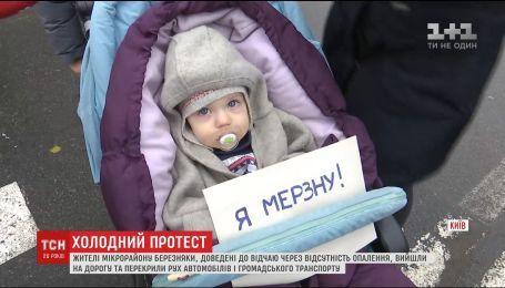 Жителі столичних Березняків доведені до відчаю через холод у квартирах