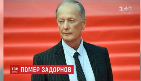 Михаил Задорнов не смог побороть рак мозга и умер на 69-м году жизни