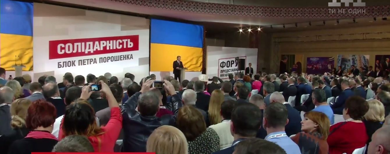"""Порошенко оголосив про ліквідацію """"смотрящих"""" при розподілі землі в регіонах"""