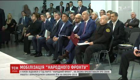 """Депутати з """"Народного фронту"""" заявили, що підуть на вибори-2019"""